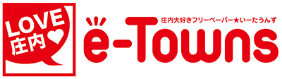e-Towns|鶴岡市|酒田市|ランチ|イベント|グルメ
